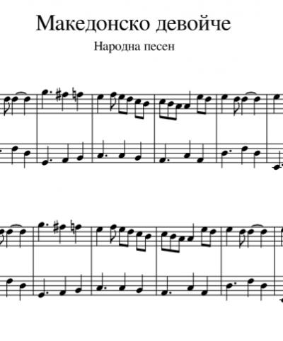 Македонско девойче ноти