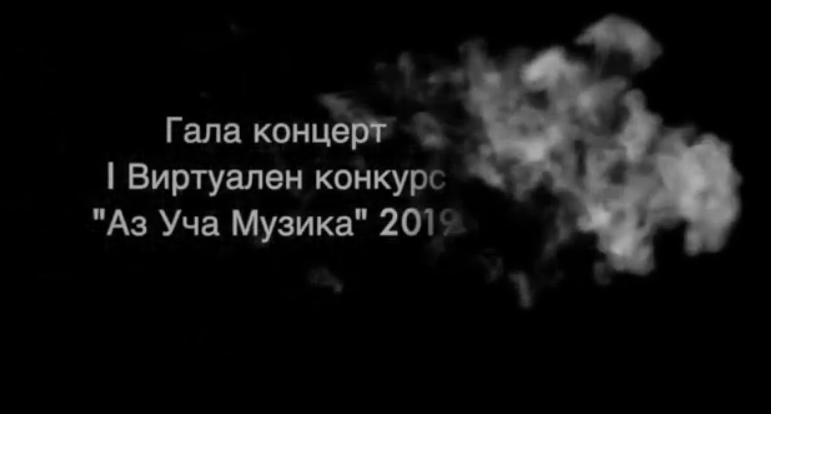 """Гала концерт на лауреатите на Първия виртуален конкурс """"Аз уча музика"""" 2019 г."""