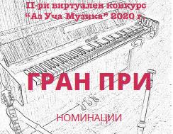 ГРАН ПРИ номинации на Втория виртуален конкурс